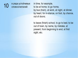 10 в ряде устойчивых словосочетаний: in time, for example, to be at home, to