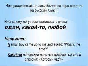 Неопределенный артикль обычно не переводится на русский язык!!! Иногда ему м