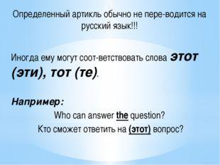 Определенный артикль обычно не переводится на русский язык!!! Иногда ему мог