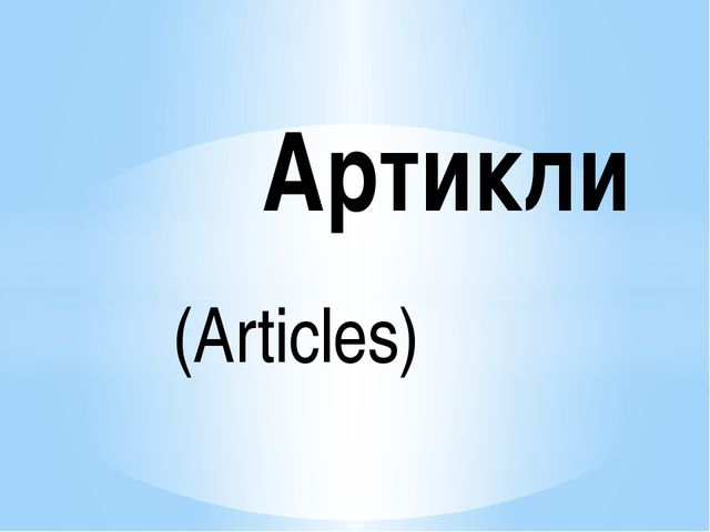 (Articles) Артикли