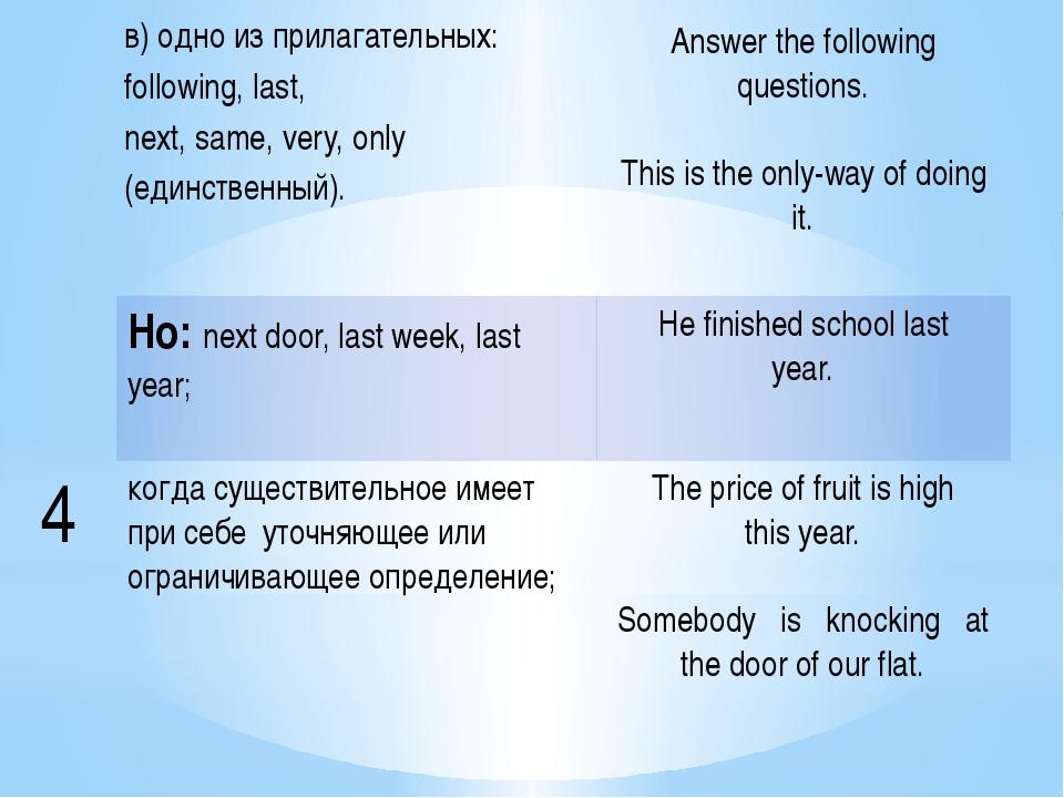 в)одно из прилагательных:following,last, next,same,very,only(единственный)....