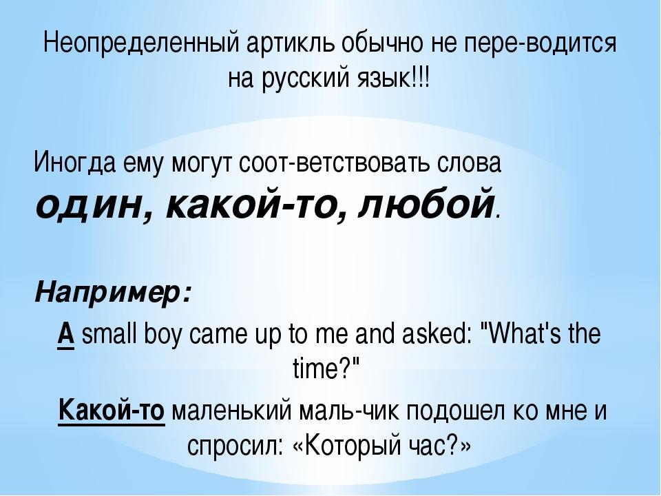 Неопределенный артикль обычно не переводится на русский язык!!! Иногда ему м...