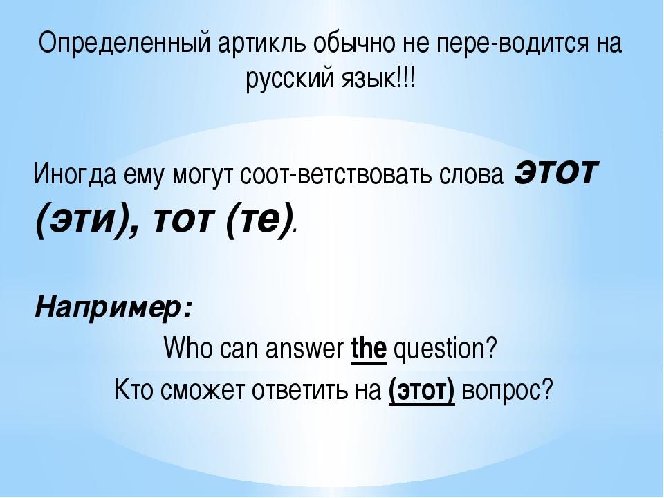 Определенный артикль обычно не переводится на русский язык!!! Иногда ему мог...