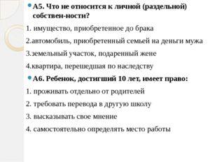 А5. Что не относится к личной (раздельной) собственности? 1. имущество, прио