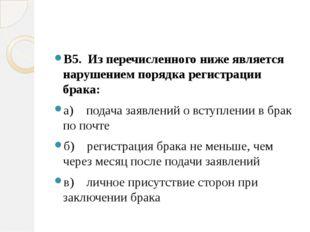 В5. Из перечисленного ниже является нарушением порядка регистрации брака: а)