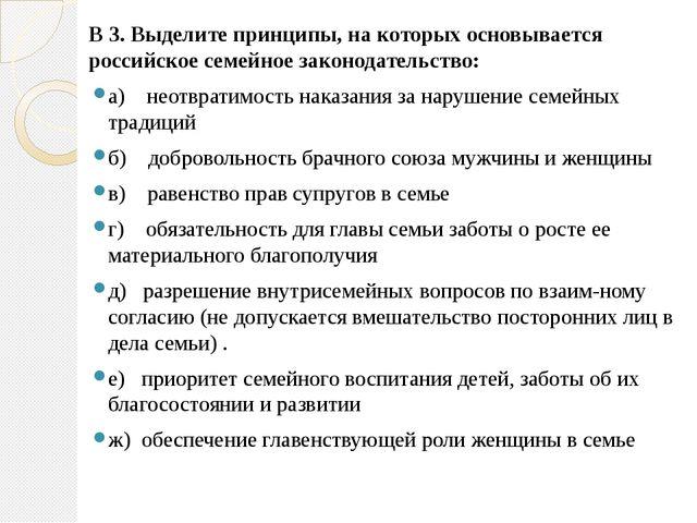 В 3. Выделите принципы, на которых основывается российское семейное законодат...