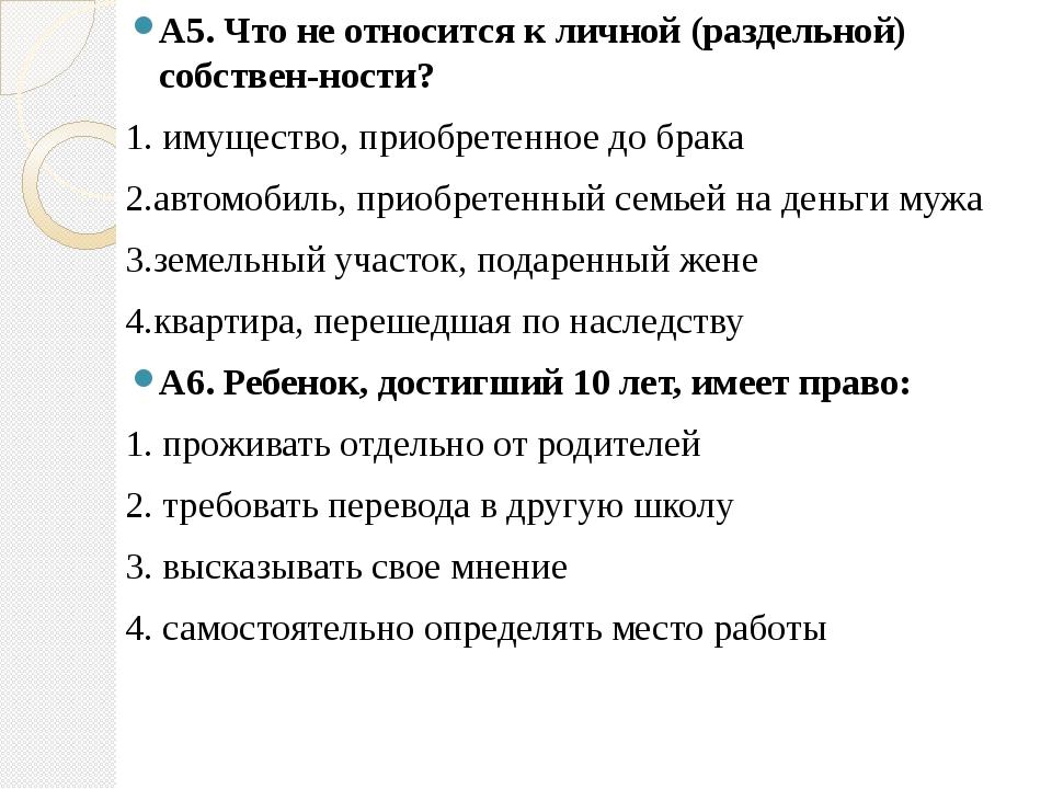 А5. Что не относится к личной (раздельной) собственности? 1. имущество, прио...