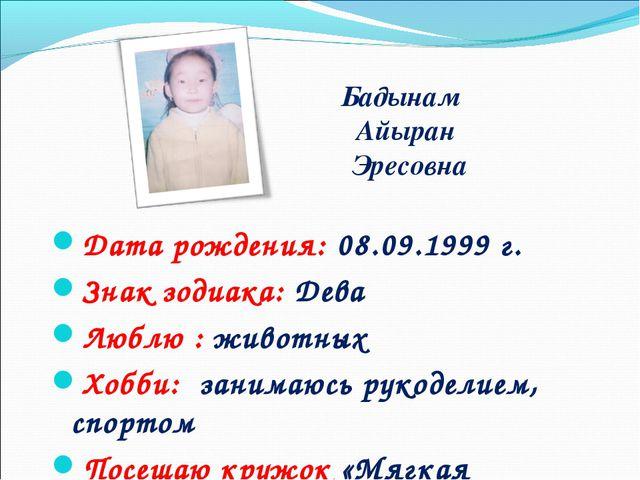 Бадынам Айыран Эресовна Дата рождения: 08.09.1999 г. Знак зодиака: Дева Люблю...