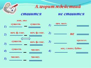 Алгоритм действий 1) существ. 2) нач. ф. глаг. числит. лич. мест. не прилагат