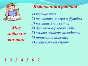 Мое любимое занятие 1) чтение книг. 2) не чтение, а игра в футбол. 3) плавать