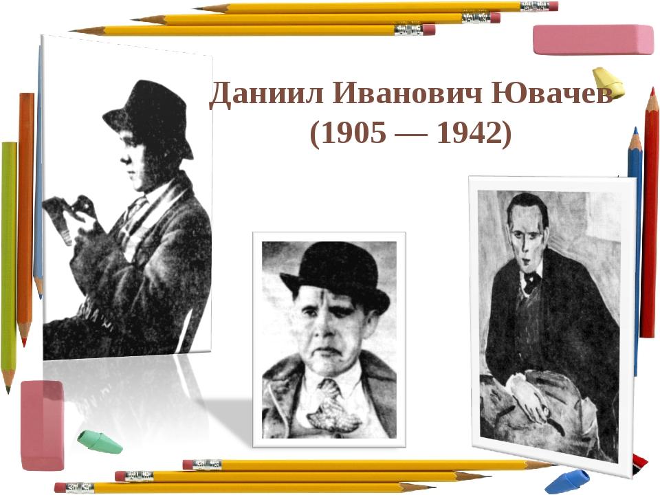 Даниил Иванович Ювачев (1905— 1942)