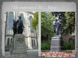 Памятники И.С. Баху