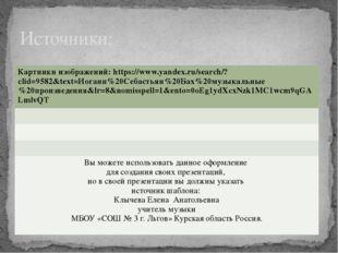 Источники: Картинки изображений:https://www.yandex.ru/search/?clid=9582&text=