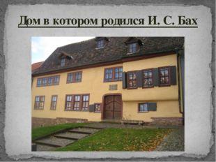 Дом в котором родился И. С. Бах