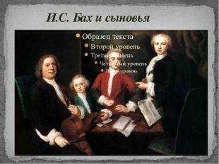 И.С. Бах и сыновья