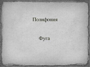 Полифония Фуга
