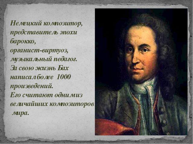 Немецкий композитор, представитель эпохи барокко, органист-виртуоз, музыкальн...