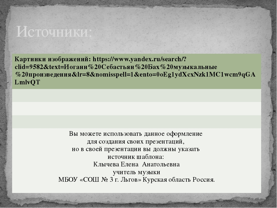 Источники: Картинки изображений:https://www.yandex.ru/search/?clid=9582&text=...