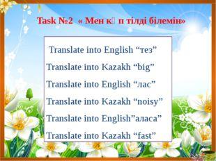 "Translate into English ""тез"" Translate into Kazakh ""big"" Translate into Engl"