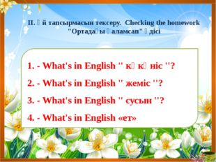 1. - What's in English '' көкөніс ''? 2. - What's in English '' жеміс ''? 3.