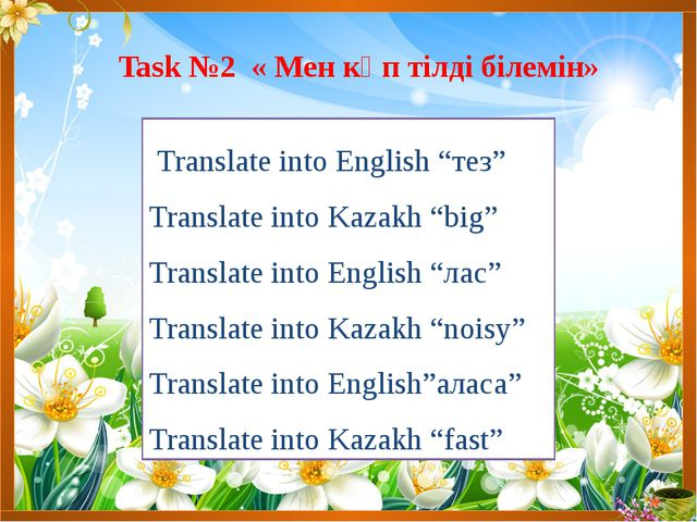 "Translate into English ""тез"" Translate into Kazakh ""big"" Translate into Engl..."