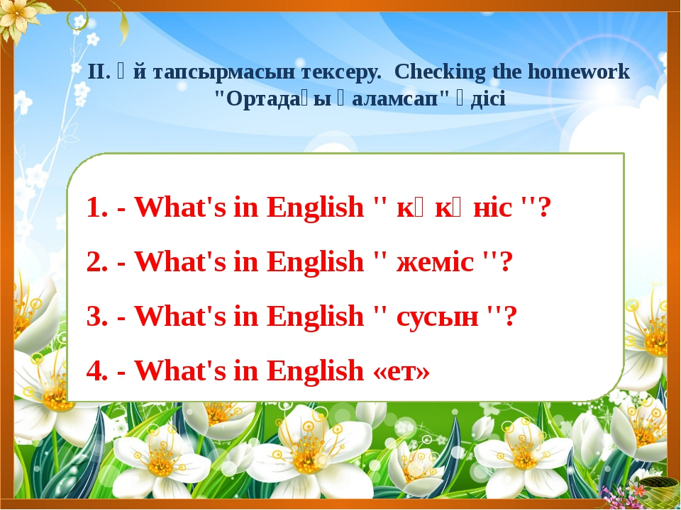 1. - What's in English '' көкөніс ''? 2. - What's in English '' жеміс ''? 3....