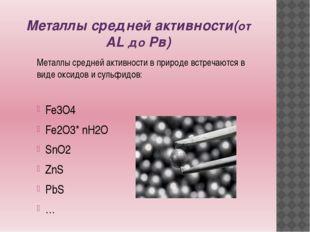 Металлы средней активности(от AL до Pв) Металлы средней активности в природе