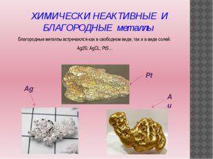 ХИМИЧЕСКИ НЕАКТИВНЫЕ И БЛАГОРОДНЫЕ металлы Благородные металлы встречаются к