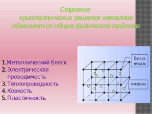Строение кристаллических решеток металлов объясняет их общие физические свойс