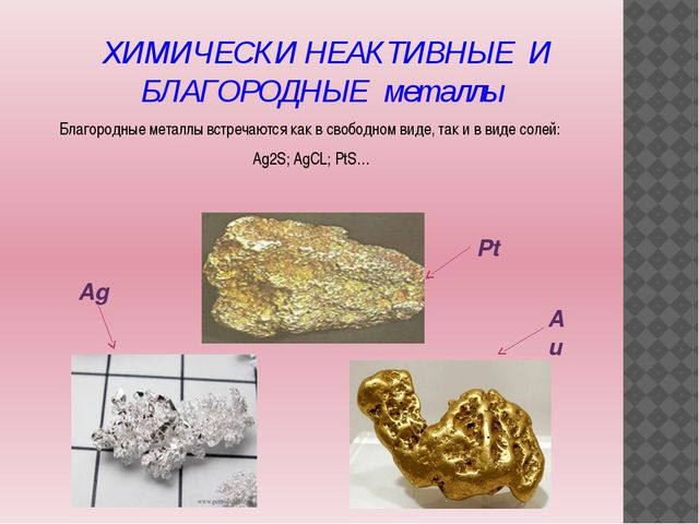ХИМИЧЕСКИ НЕАКТИВНЫЕ И БЛАГОРОДНЫЕ металлы Благородные металлы встречаются к...