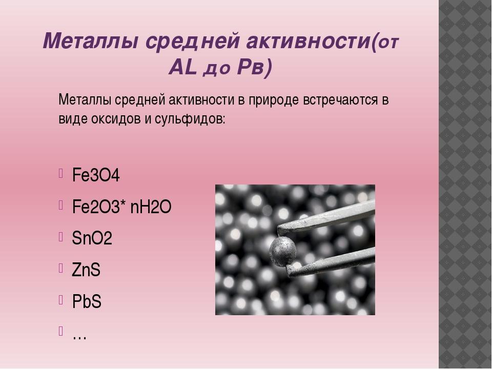 Металлы средней активности(от AL до Pв) Металлы средней активности в природе...