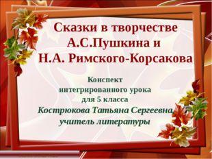 Сказки в творчестве А.С.Пушкина и Н.А. Римского-Корсакова Конспект интегриров