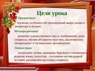 Цели урока Предметные: изучение особенностей произведений жанра сказки в лите