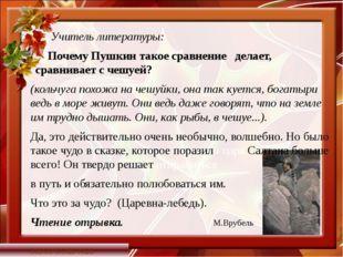 Учитель литературы: Почему Пушкин такое сравнение делает, сравнивает с чешуе