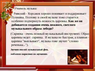 Учитель музыки: Римский - Корсаков хорошо понимает и поддерживает Пушкина. П