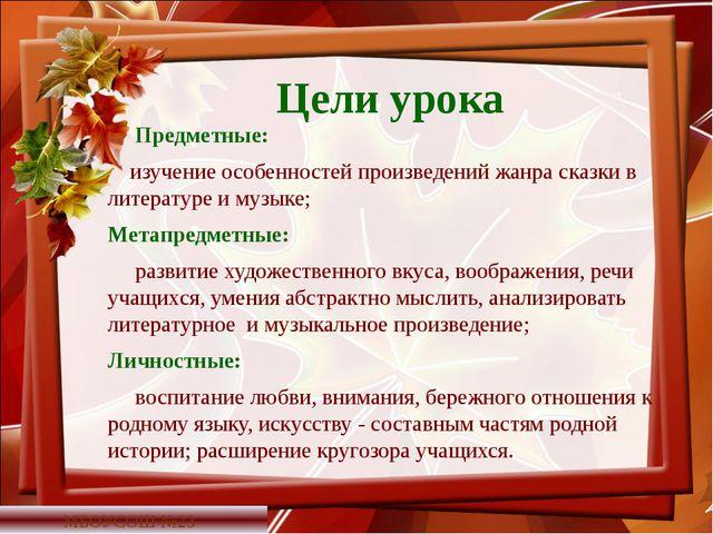 Цели урока Предметные: изучение особенностей произведений жанра сказки в лите...