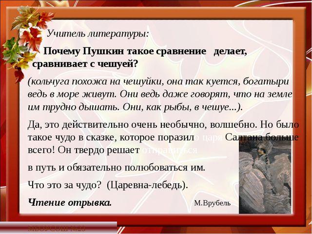 Учитель литературы: Почему Пушкин такое сравнение делает, сравнивает с чешуе...