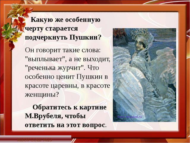 Какую же особенную черту старается подчеркнуть Пушкин? Он говорит такие слова...