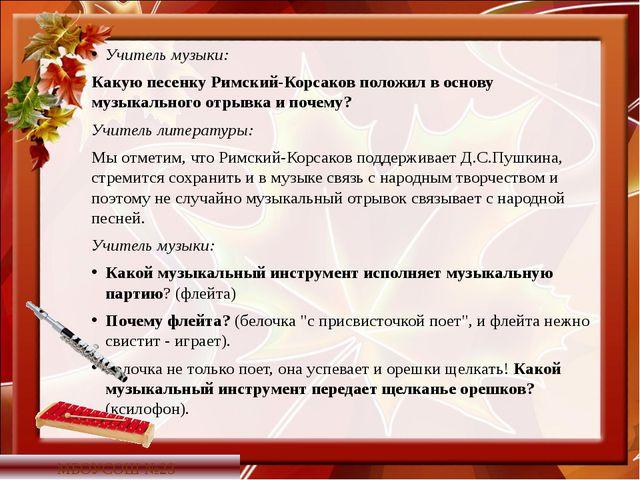 Учитель музыки: Какую песенку Римский-Корсаков положил в основу музыкального...