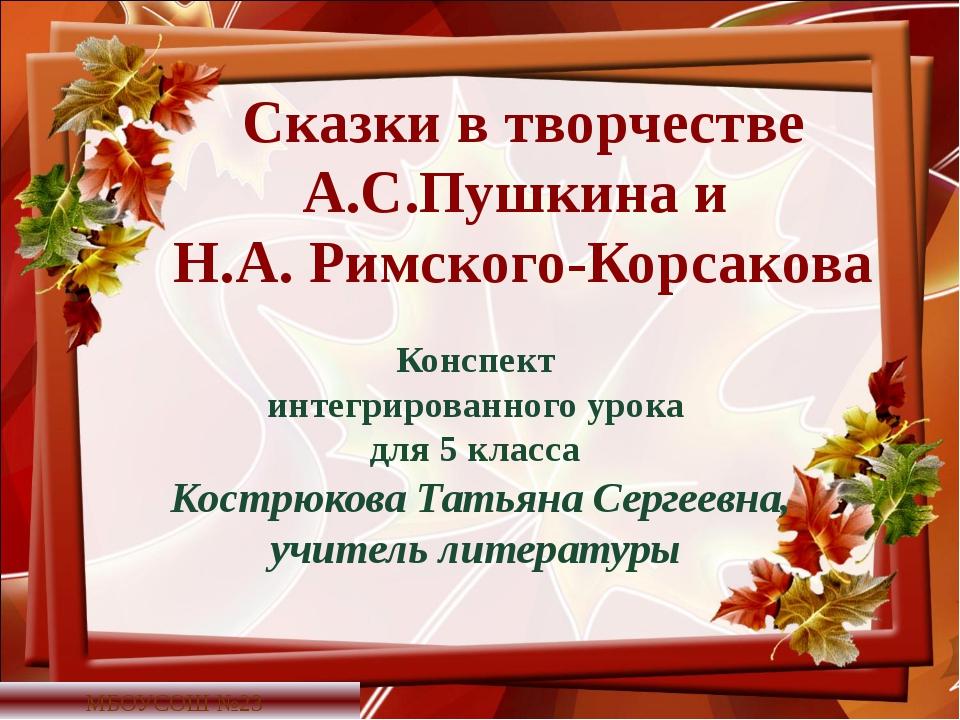 Сказки в творчестве А.С.Пушкина и Н.А. Римского-Корсакова Конспект интегриров...