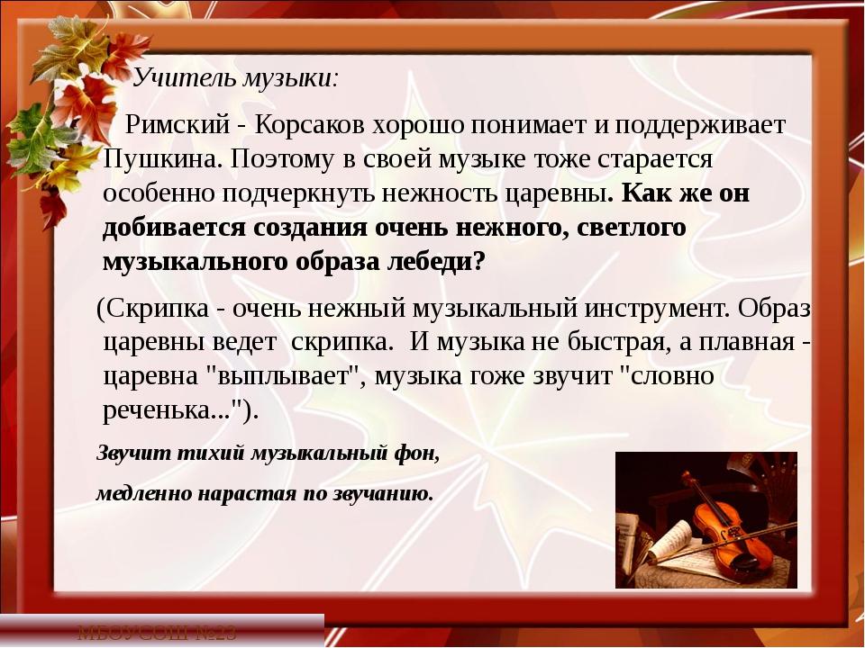 Учитель музыки: Римский - Корсаков хорошо понимает и поддерживает Пушкина. П...