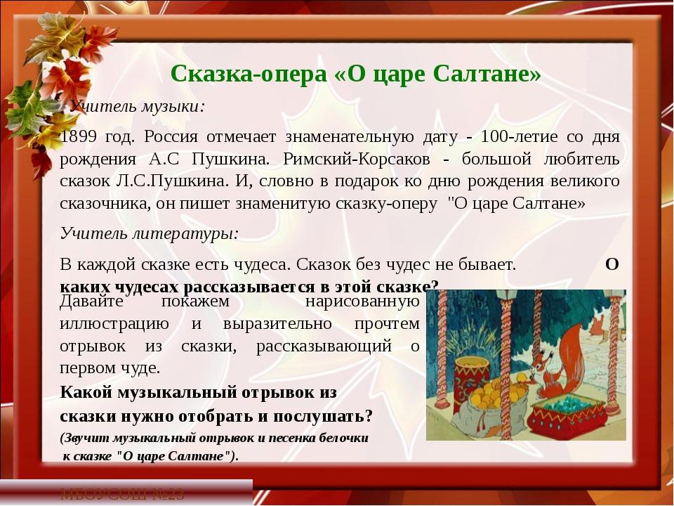 Сказка-опера «О царе Салтане» Учитель музыки: 1899 год. Россия отмечает знам...