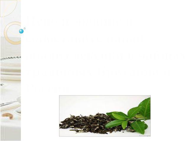 Использование и сопоставительный анализ лексики в чайных традициях Британии и...