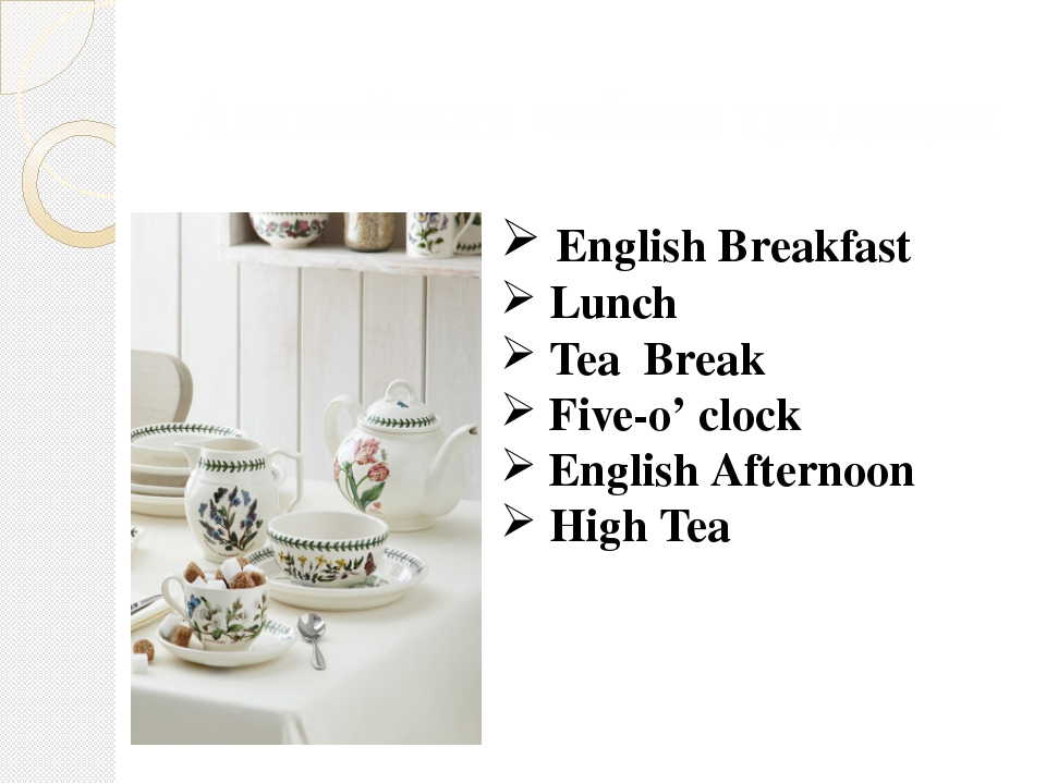 Английская чайная традиция English Breakfast Lunch Tea Break Five-o' clock En...