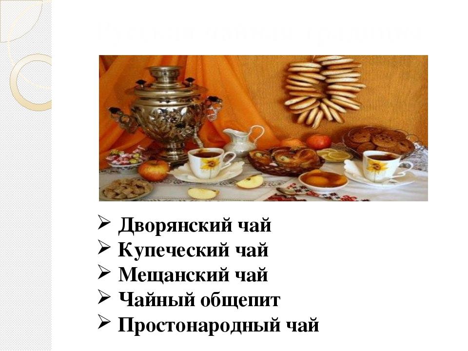 Русская чайная традиция Дворянский чай Купеческий чай Мещанский чай Чайный об...
