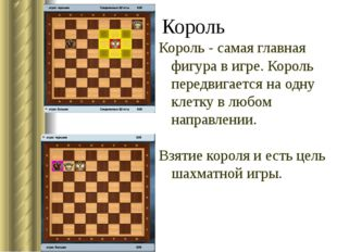 Король Король - самая главная фигура в игре. Король передвигается на одну к