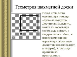 Геометрия шахматной доски Исход игры легко оценить при помощи «правила квадра