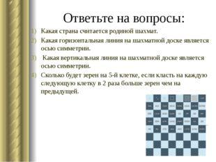 Ответьте на вопросы: Какая страна считается родиной шахмат. Какая горизонталь