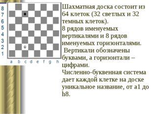 Шахматная доска состоит из 64 клеток (32 светлых и 32 темных клеток). 8 рядов