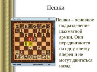 Пешки Пешки – основное подразделение шахматной армии. Они передвигаются на